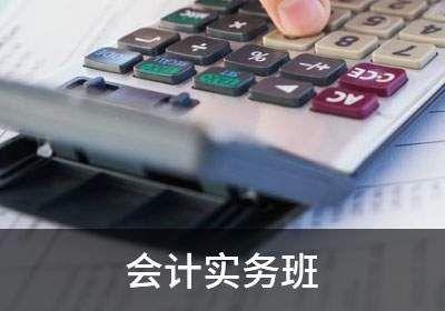 厦门财务会计班