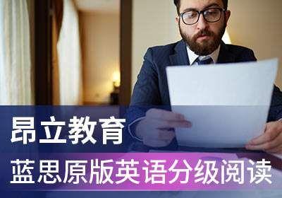 上海蓝思原版英语分级阅读