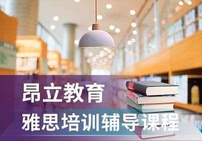上海雅思IELTS培训【11-18岁】