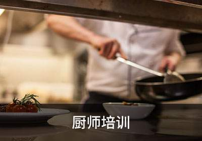 厨师培训两年制定向委培班