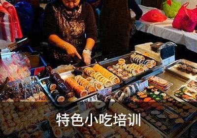 重庆巴渝特色小吃培训