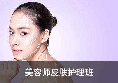 美容化妆全能班