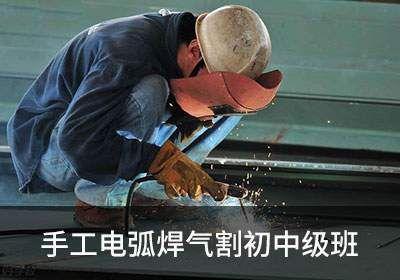 手工电弧焊气割初中级班