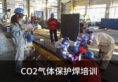 CO2气体保护焊培训