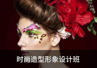 时尚造型化妆班