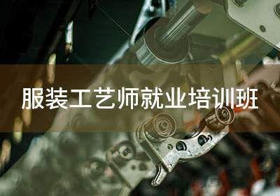 杭州服装工艺师就业培训班