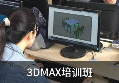 厦门3DMAX培训班