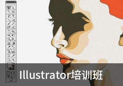 厦门Illustrator培训班