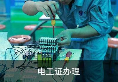 重庆电工证办理