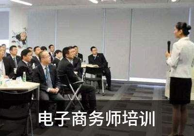 电子商务师培训