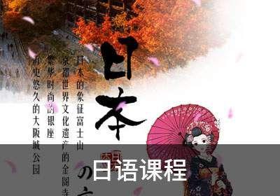 日语寒暑假课程