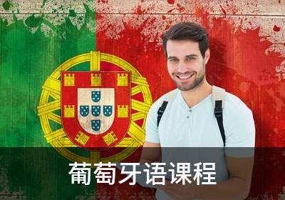葡萄牙语留学课程
