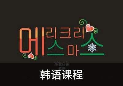 韩语TOPIK4语法课程
