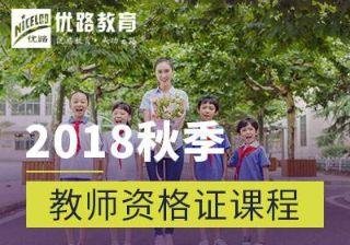 秋季教师资格证课程