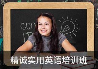 精诚基础英语培训