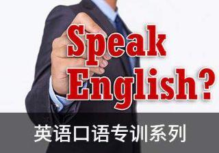 外教口语一对八精品班