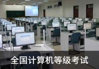 厦门精诚计算机一级培训