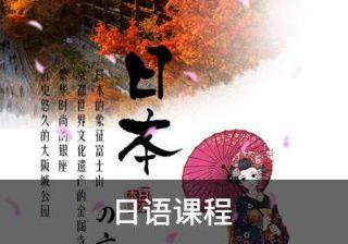 南京新视线新年日语N5-N1寒假考级班