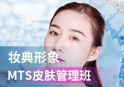 MTS皮肤管理班