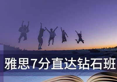 春季雅思课程预招培训班