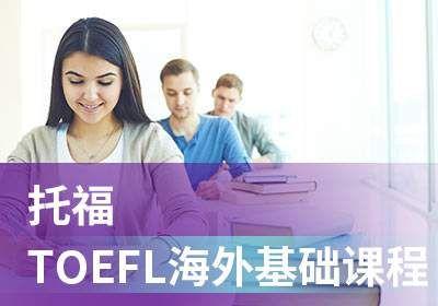 昂立托福TOEFL海外基础课程