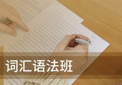 南京词汇语法班