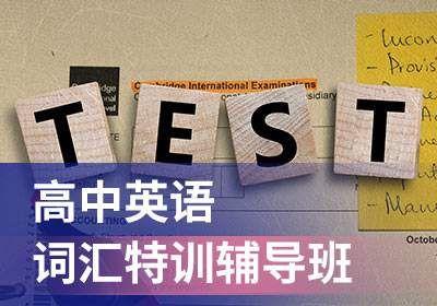 上海高中英语词汇特训班