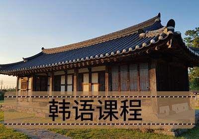 全日制韩语中级签约班(TOPIK4级)