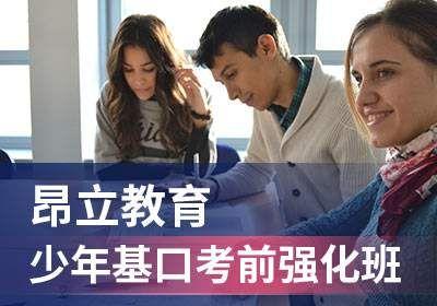上海少年基口考前强化班