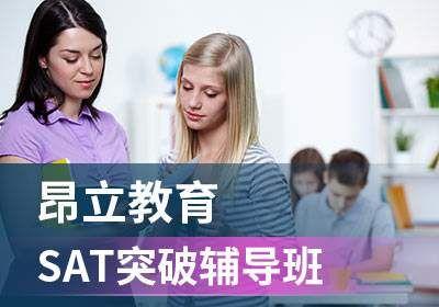 上海SAT突破班