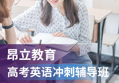 高考英语冲刺班