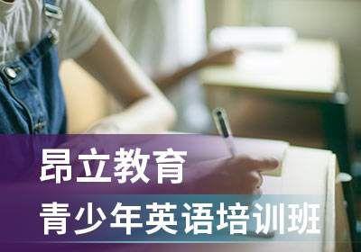 上海青少年英语培训班