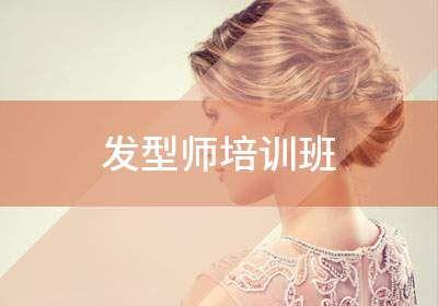 江北国际发型师创意设计班
