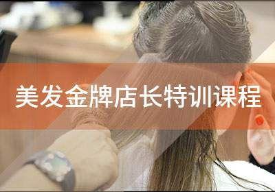 重庆美发金牌店长特训课程