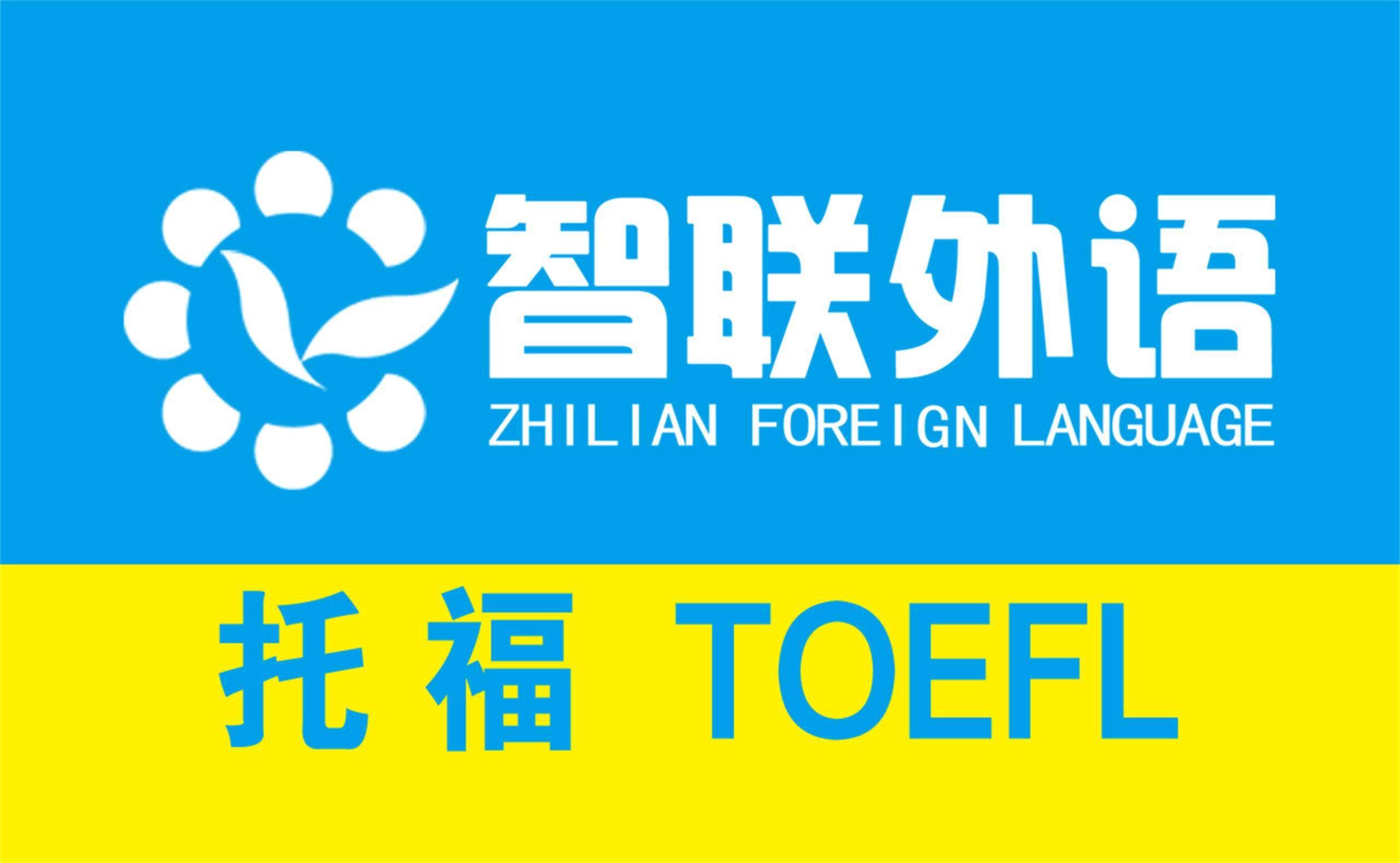 智联外语、专业托福TOEFL