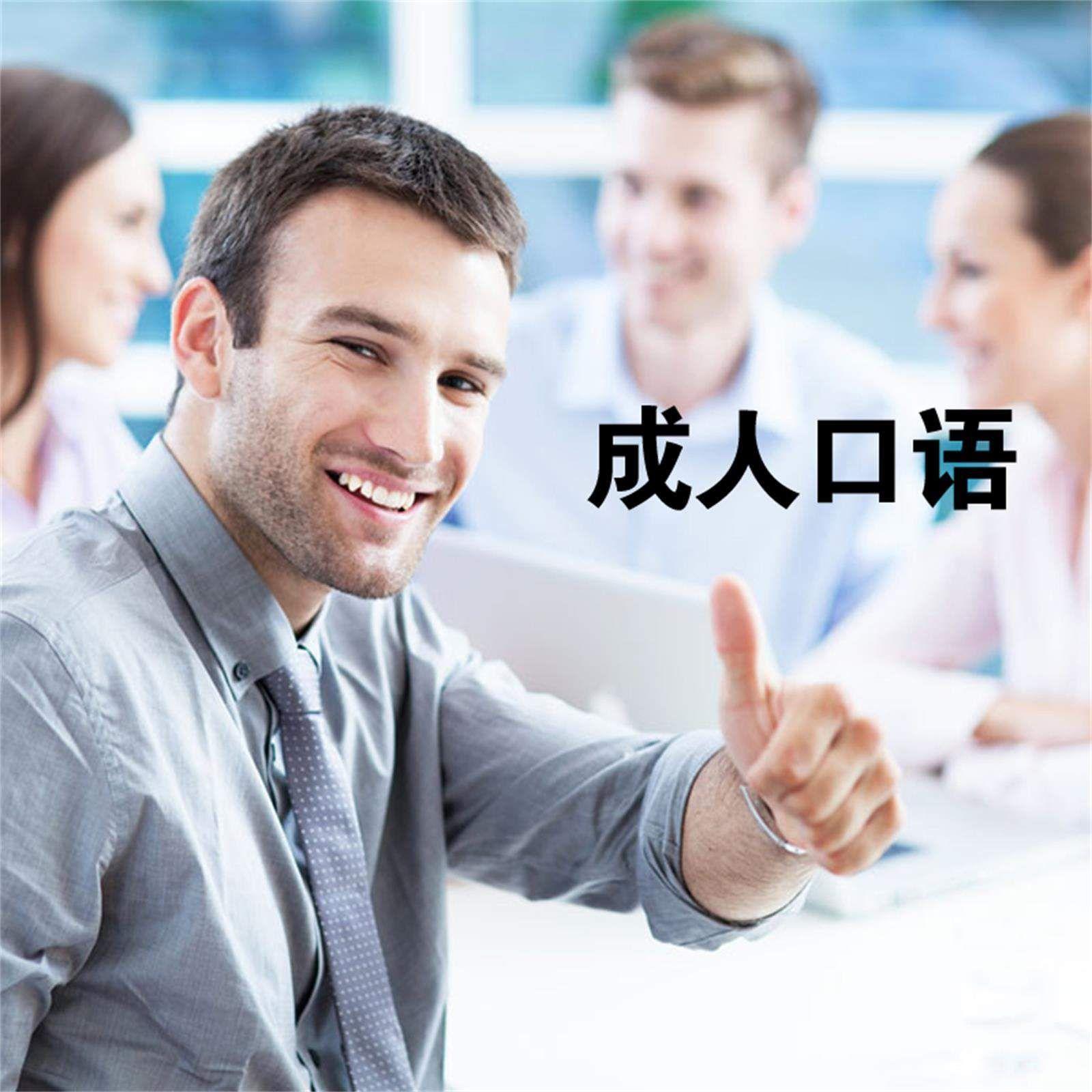快速提升英语口语能力、智联外语