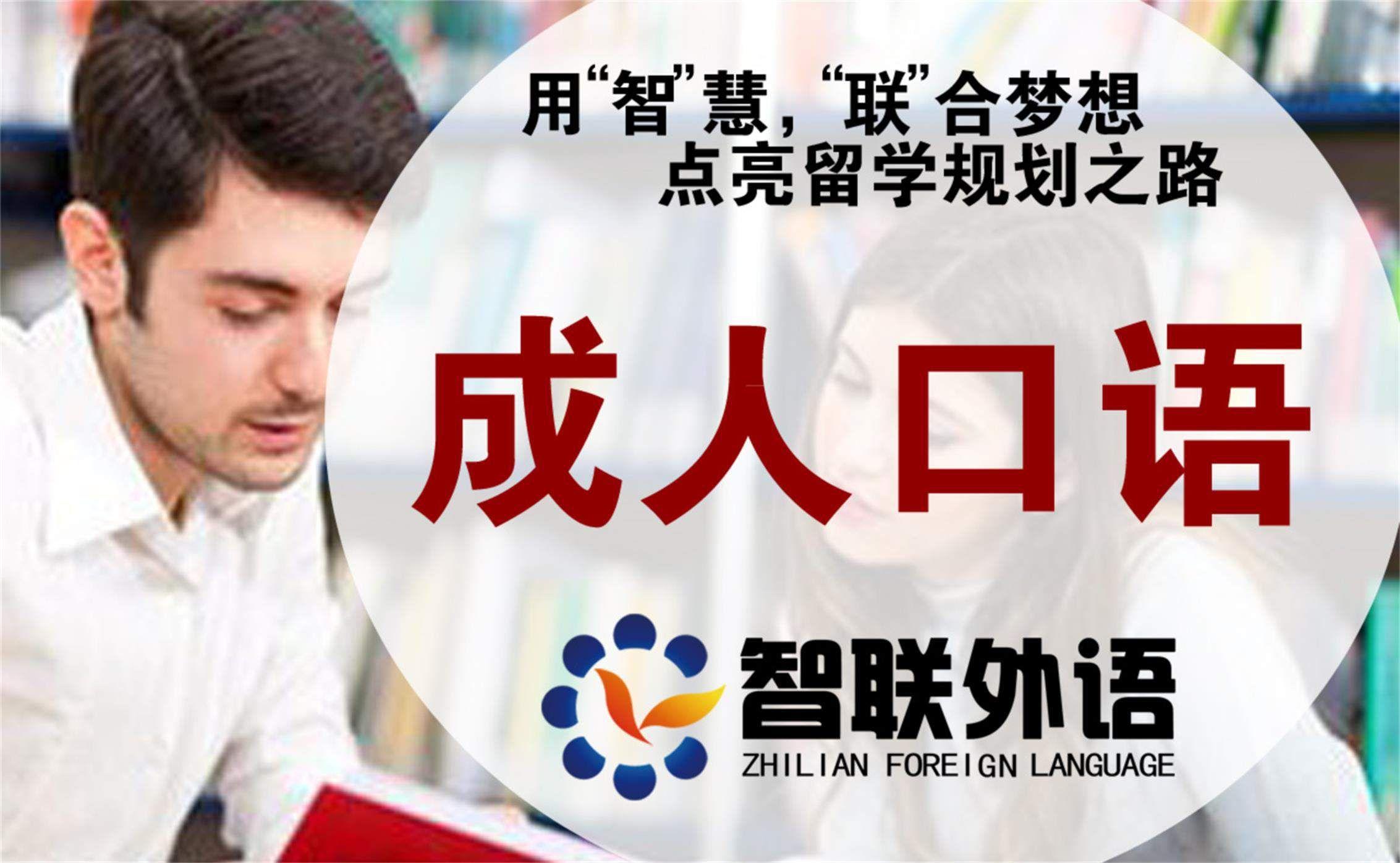 英语口语、和外国人自由交流