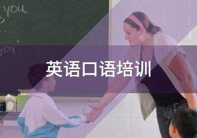 外教英语口语培训