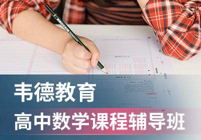 沈阳高中考前全程班