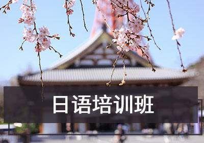 聊城日语学习班