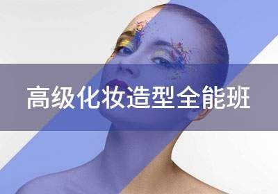 三个月高级化妆造型全能班