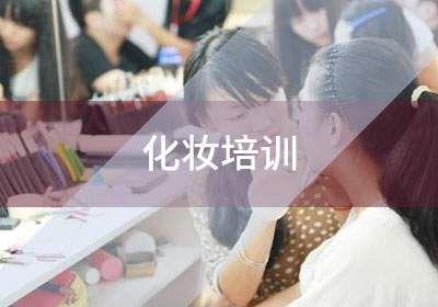 龙泉化妆培训