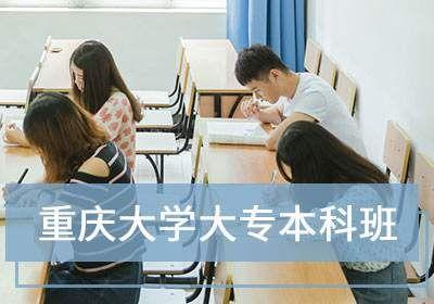 重庆大学大专本科班