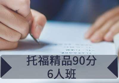 托福入门90分6人班(A+B)