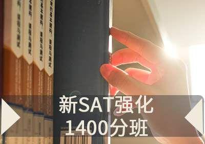 新SAT强化1400分班(B+C)