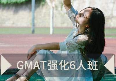 GMAT强化6人班