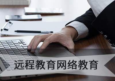 苏州远程教育网络教育