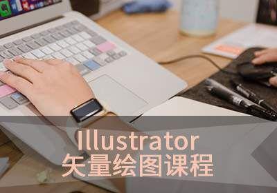 苏州Illustrator矢量绘图基础班