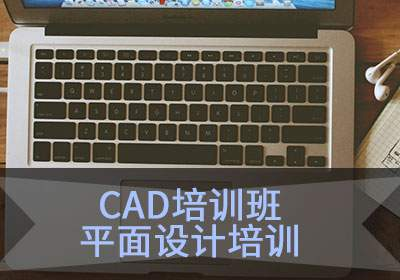 苏州CAD培训班平面设计培训