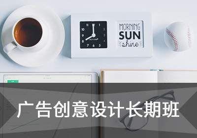 苏州广告创意设计长期班(网课与面授班)